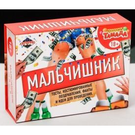 Игровой набор для праздника «Мальчишник»